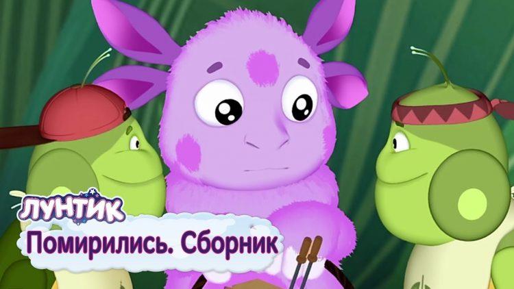 Pomirilis-Luntik-Sbornik-multfilmov-2018