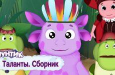 Talanty-Luntik-Sbornik-multfilmov-2018