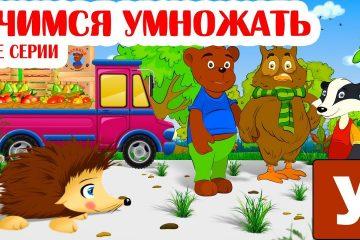Uchimsya-umnozhat-s-Ezhikom-ZHekoj-vsyo-serii