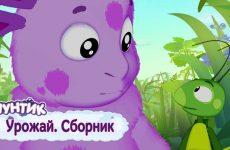 Urozhaj-Luntik-Sbornik-multfilmov-2018