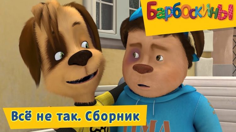Vsyo-ne-tak-Barboskiny-Sbornik-multfilmov-2018