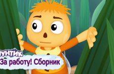 Za-rabotu-Luntik-Sbornik-multfilmov-2018