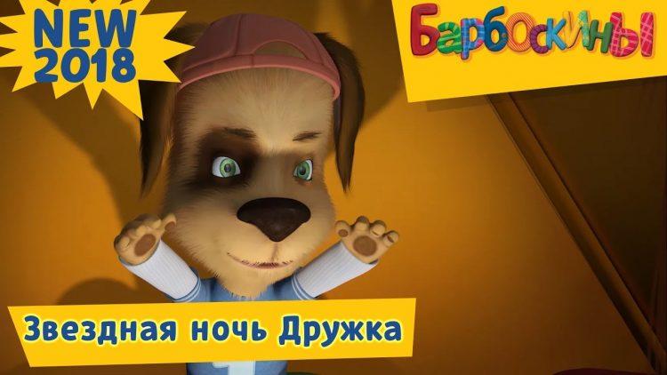 Zvyozdnaya-noch-Druzhka-Barboskiny-Premera-Novaya-seriya