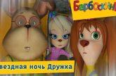 Zvyozdnaya-noch-Druzhka-Barboskiny-Premera-Novaya-seriya-Trejler