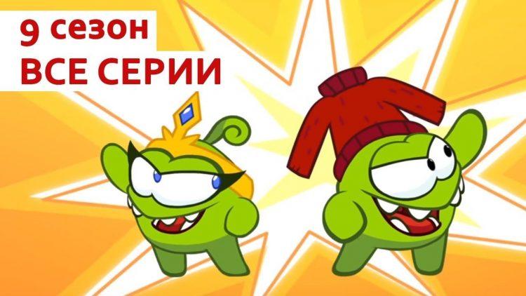 Am-Nyam-VES-9-SEZON-vse-serii-podryad-Priklyucheniya-Am-Nyama