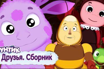 Druzya-Luntik-Sbornik-multfilmov-2018