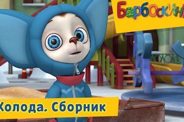 Holoda-Barboskiny-Sbornik-multfilmov-2018