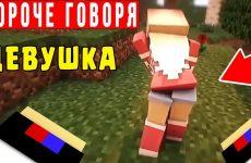 KOROCHE-GOVORYA-MOYA-DEVUSHKA-IGRAET-V-MAJNKRAFT-VIDEO-TROLLING-LOVUSHKA-MINECRAFT-SERIAL