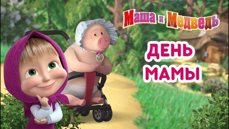 Masha-i-Medved-Den-Mamy-Sbornik-multikov-ko-Dnyu-Materi