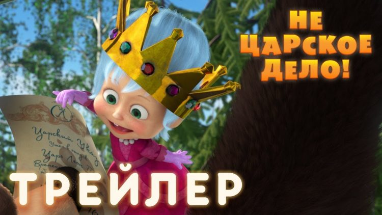 Masha-i-Medved-Ne-tsarskoe-delo-Trejler