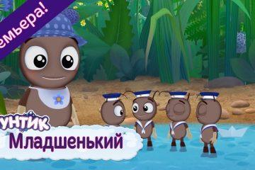 Mladshenkij-Luntik-Premera-Novaya-seriya