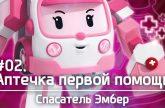 Multiki-pro-mashiki-Robokar-Poli-Skoraya-pomoshh-Ember-i-ee-instrumenty-spasatelya