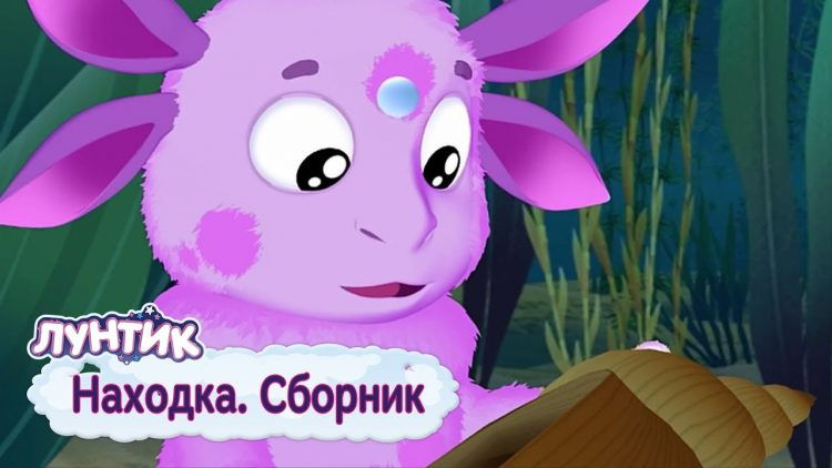 Nahodka-Luntik-Sbornik-multfilmov-2018
