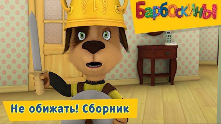 Ne-obizhat-Barboskiny-Sbornik-multfilmov-2018