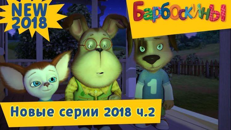 Novye-serii-2018-ch.-2-Barboskiny-Sbornik-multfilmov-2018