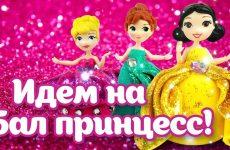 Plastilin-dlya-detei-uchimsya-lepit-platsya-dlya-printsess