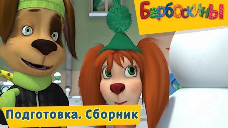 Podgotovka-Barboskiny-Sbornik-multfilmov-2018