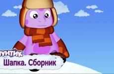 SHapka-Luntik-Sbornik-multfilmov-2018