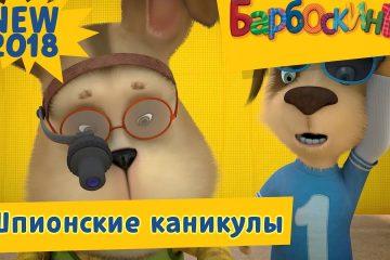 SHpionskie-kanikuly-Barboskiny-Premera-Novaya-seriya