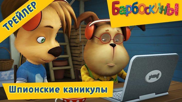SHpionskie-kanikuly-Barboskiny-Premera-Novaya-seriya.-Trejler