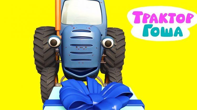 Sinij-Traktor-Gosha-Podarok-Novye-multiki-pro-mashinki-dlya-detej-Razvivayushhee-video