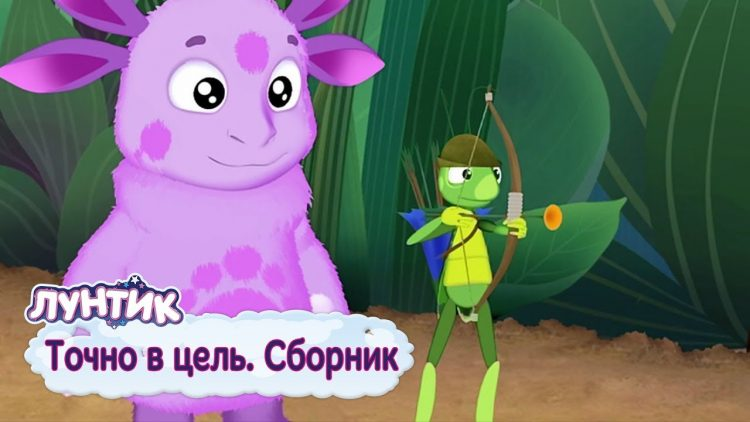 Tochno-v-tsel-Luntik-Sbornik-multfilmov-2018