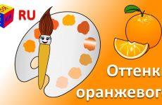 Uchim-tsveta.-Volshebnaya-kistochka-i-ottenki-oranzhevogo.-Multik-pro-kraski-dlya-detej-novaya-versiya
