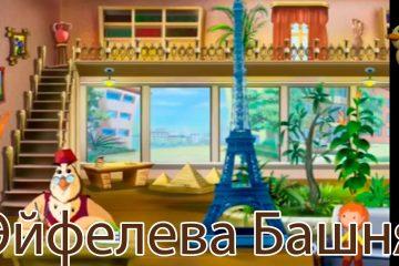 Uroki-Tetushki-Sovy-CHudesa-sveta-Ejfeleva-Bashnya