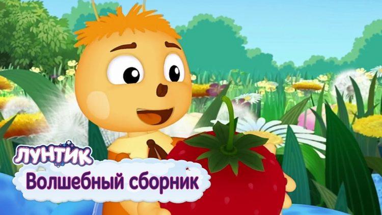 Volshebnyj-sbornik-Luntik-Multfilmy-2018