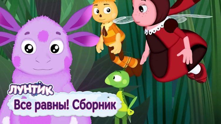 Vse-ravny-Luntik-Sbornik-multfilmov-2018