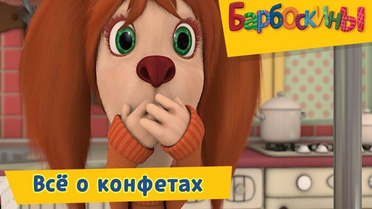 Vsyo-o-konfetah-Barboskiny-Sbornik-multfilmov-2018