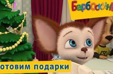 Gotovim-podarki-Barboskiny-Sbornik-multfilmov-2018