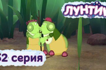 Luntik-i-ego-druzya-52-seriya.-Eto-moyo