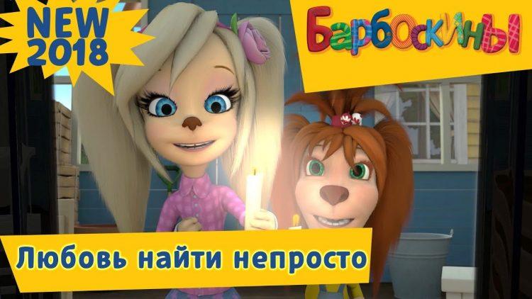 Lyubov-najti-neprosto-Barboskiny-Premera-Novaya-seriya