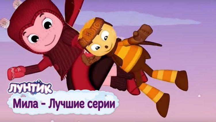 Mila-Luchshie-serii-Luntik-Sbornik-multfilmov-2018