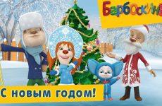S-novym-godom-Barboskiny-Sbornik-multfilmov-2018