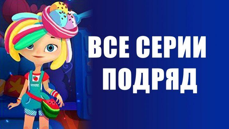 Skazochnyj-patrul-Novye-serii-Multiki-dlya-devochek-Sbornik
