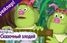 Skazochnyj-zlodej-Luntik-Novaya-seriya.-Trejler