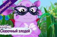 Skazochnyj-zlodej-Luntik-Premera-Novaya-seriya