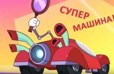 Super-Kar-dlya-Am-Nyama-novye-serii-multiki-2018