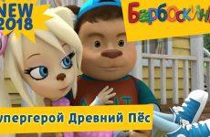 Supergeroj-Drevnij-Pyos-Barboskiny-Premera-Novaya-seriya