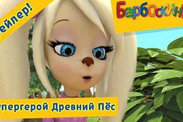 Supergeroj-Drevnij-Pyos-Barboskiny-Premera-Novaya-seriya.-Trejler