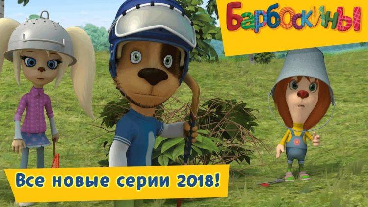 Vse-novye-serii-2018-goda-Barboskiny-Sbornik-multfilmov