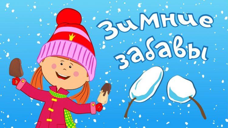 ZHila-byla-TSarevna-novye-serii-Zimnie-zabavy-S-novym-godom-SHapku-doloj-Novogodnyaya-pesenka