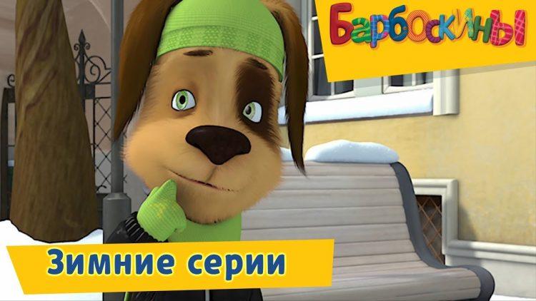 Zimnie-serii-Barboskiny-Sbornik-multfilmov-2018