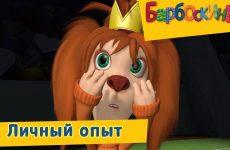 Lichnyj-opyt-Barboskiny-Sbornik-multfilmov-2019
