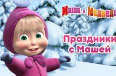 Masha-i-Medved-Vesyolye-prazdniki-s-Mashej