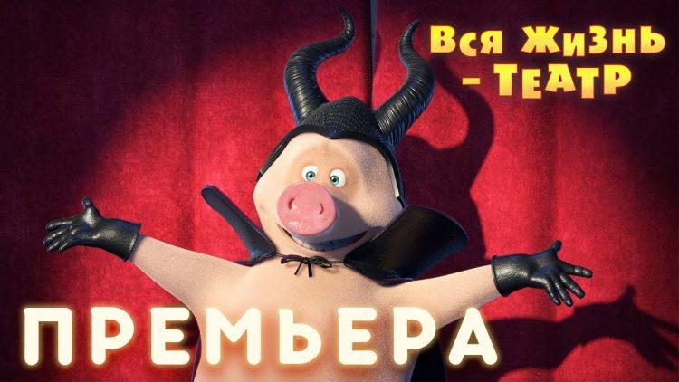 Masha-i-Medved-Vsya-zhizn-teatr-Seriya-76