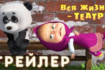 Masha-i-Medved-Vsya-zhizn-teatr-Trejler