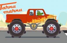 Multiki-pro-mashinki-Tachki-Tachki-Garazh-Nikolya-Lourajder-Bigfut-Gonochnaya-mashina